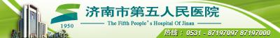 济南第五人民医院