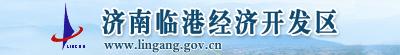 济南临港经济开发区