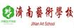 济南艺术学校