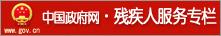 中国政府网·残疾人服务专栏