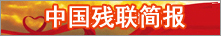 中国残联简报