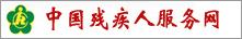 中国残疾人服务网
