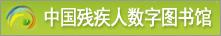 中国残疾人数字图书馆