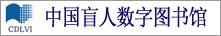 中国盲人数字图书馆