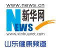 新华网山东健康频道