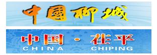 中国聊城、中国茌平