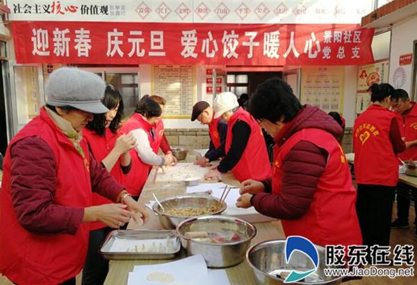 莱州:迎新春庆元旦 爱心饺子暖人心
