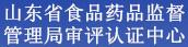 山东省药品审评认证中心