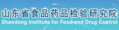山东省食品药品检验研究院
