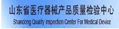 山东省医疗器械产品质量检验中心