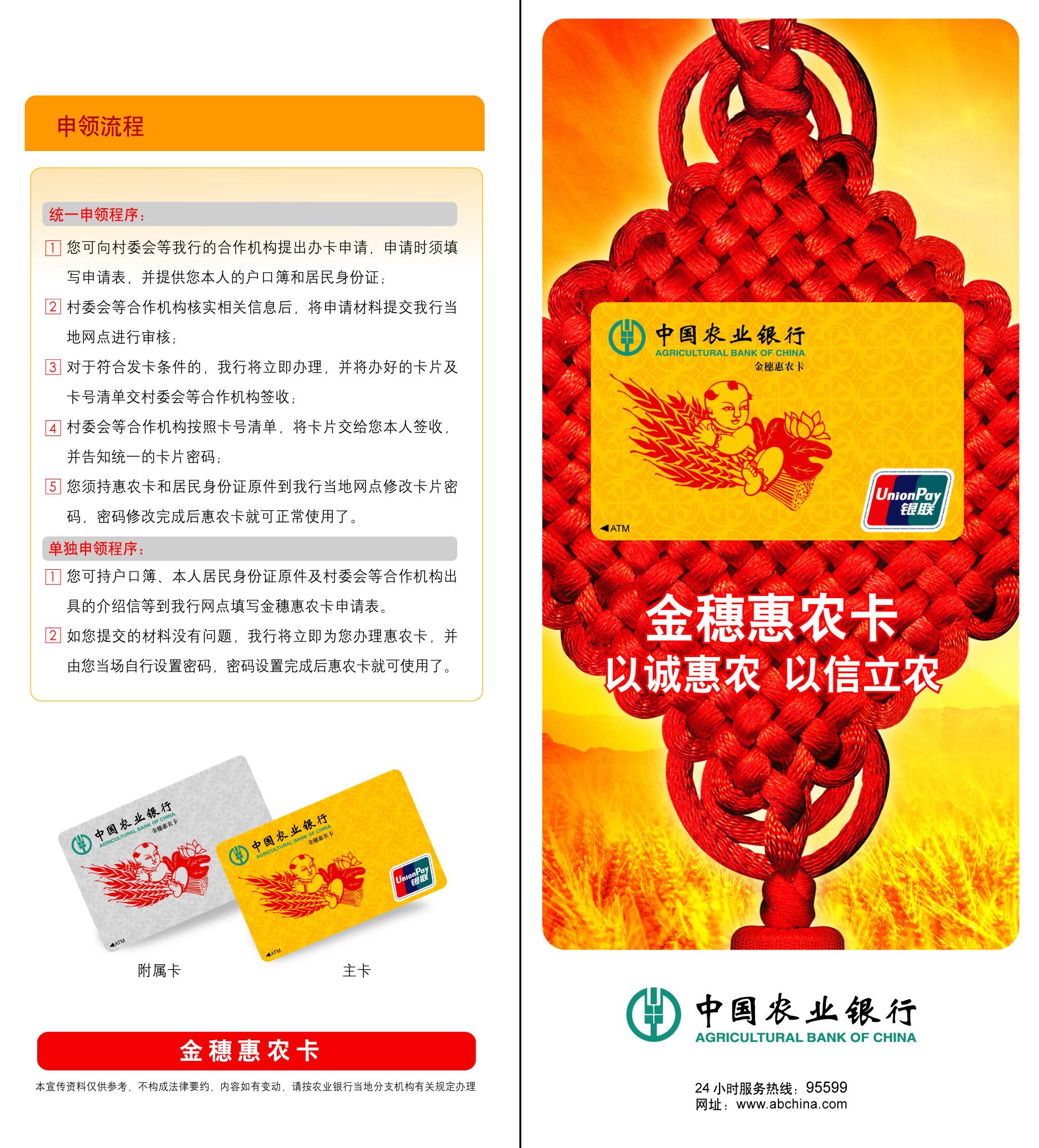 中国农业银行金穗卡_农行惠农卡
