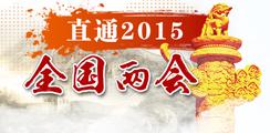 直通2015全國兩會(hui)