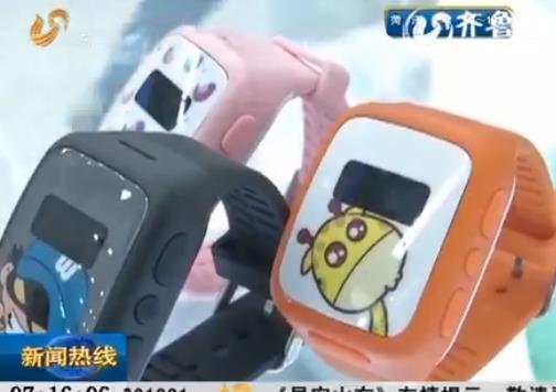 [视频]调查:儿童定位手表辐射超手机几千倍?