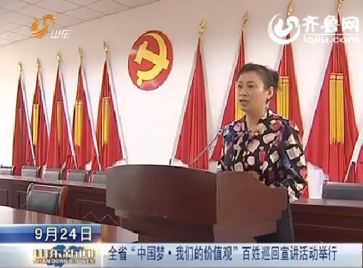 """[视频]""""中国梦·我们的价值观""""宣讲活动举行"""