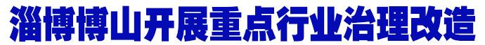 """淄博博山推進重點行業改nao)半年88天""""氣質""""優"""