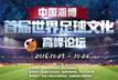 淄博首届世界足球文化高峰论坛