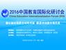 2016年中国教育国际化研讨会