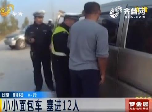 [视频]潍坊:面包车塞进12人 司机超载被处罚