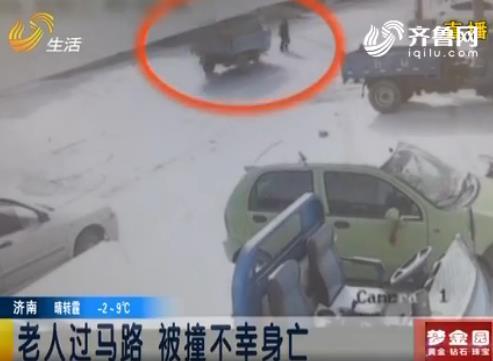 [视频]临沂:老人过马路 被撞不幸身亡