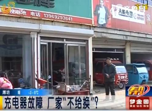 [视频]济南:电动车充电器频故障 返修成问题
