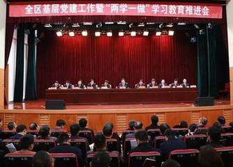 臨沂經濟技術開發區召開全區基層(ceng)黨建工作會(hui)