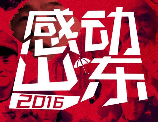 感動山東2016年度網絡人物評選