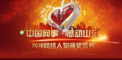 中國網事·感動山東2016網絡人物頒獎盛典