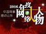 感動山東2016年度網絡人物頒獎盛典