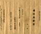 1946:膠東支社通訊員證書