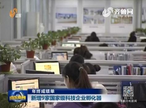 [視頻]山東:新增9家國家級科技企業孵化器