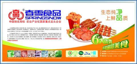 春(chun)雪食品