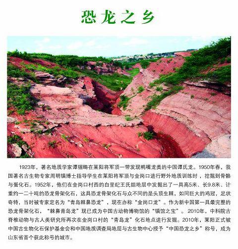 恐龍之鄉(xiang)