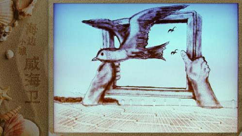 沙画-海边小城威海卫