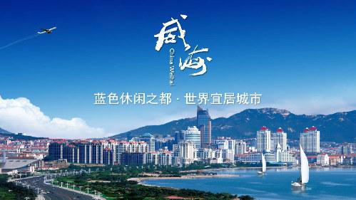 威海招商宣传片