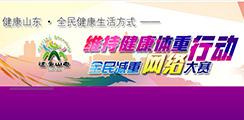 健康山东·维持健康体重行动网络大赛
