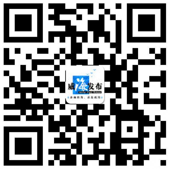 威海发布微博