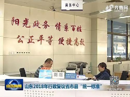 """[视频]山东2018年行政复议省市县""""统一标准"""""""
