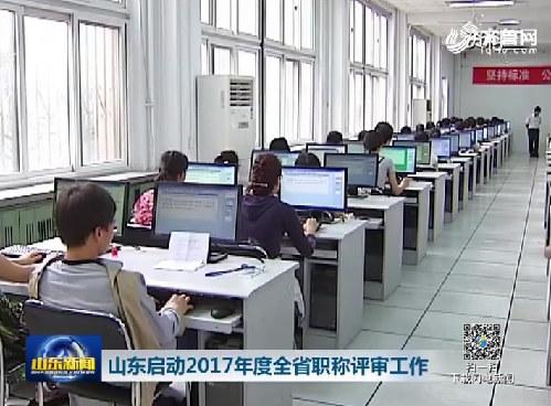 [视频]山东启动2017年度全省职称评审工作