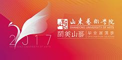 """""""閎美山藝""""山東藝術學院2017畢業展演季"""