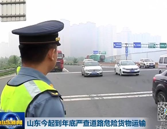 [視頻]山東:即日到年底嚴查道路危險貨物運輸