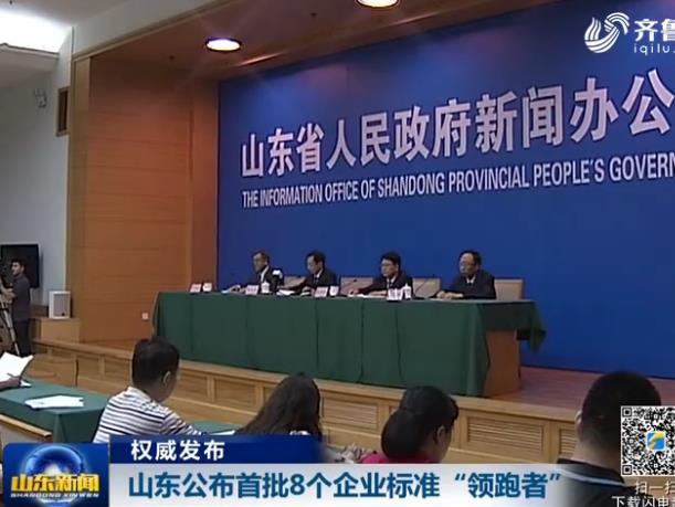 """[視頻]山東公布首批8個企業標準""""領跑者"""""""
