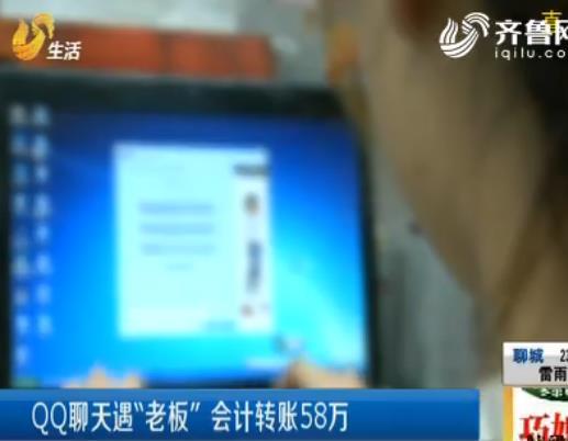 [視頻]濟南:QQ聊天遇假老板 會計轉賬58萬