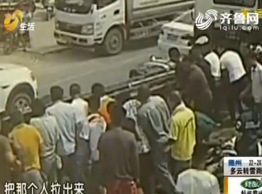 [視頻]菏澤:8噸貨車壓住男子 20人合力救人