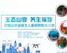 福地山亭--好客山東旅遊航拍大賽
