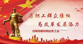 改革創新中的山東工會