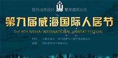 第九屆威海國際人居節