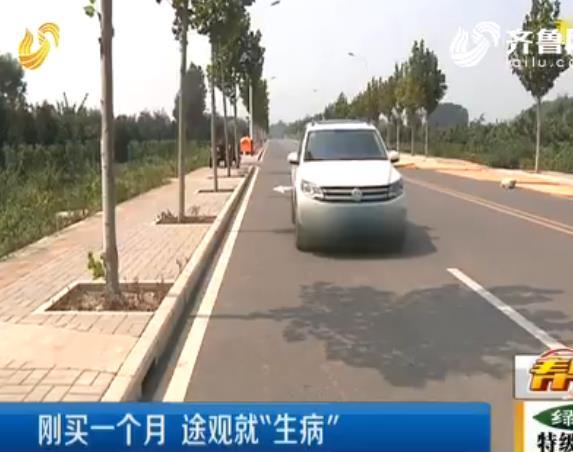 視頻 濟南:購新車一個月 變速箱出問題