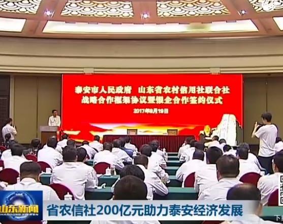 視頻 山東省農信社200億助泰安經濟發展