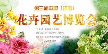 第三屆中國(濟南)花卉園藝博覽會