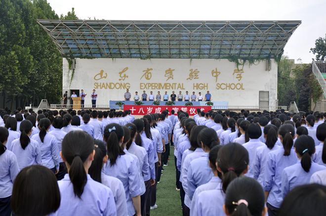 山东省实验中学东校举行成人宣誓仪式